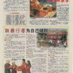 Newspaper Media (102)