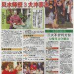 Newspaper Media (106)