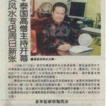 Newspaper Media (125)