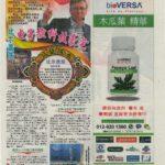 Newspaper Media (2) (2)