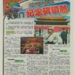Newspaper Media (24)