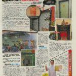 Newspaper Media (28)
