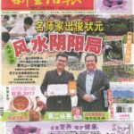 Newspaper Media (29)