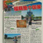 Newspaper Media (5)