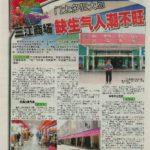 Newspaper Media (66)