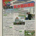 Newspaper Media (67)