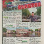 Newspaper Media (69)