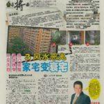 Newspaper Media (7)