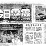 Newspaper Media (81)