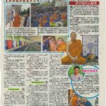 Newspaper Media (86)