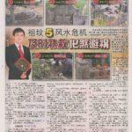 Newspaper Media (88)