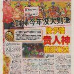 Newspaper Media (9)