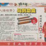 Newspaper Media (91)