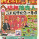 Newspaper Media (93)