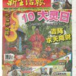 Newspaper Media (94)
