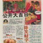 Newspaper Media (95)