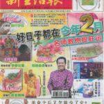 Newspaper Media (96)