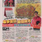 Newspaper Media (97)