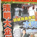 XinShengHuoBao 2 (4-4-2012)